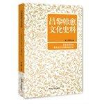 Han Yu Changli historical culture(Chinese Edition)