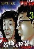 ヒミズ(3) (ヤンマガKCスペシャル)