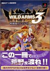 Wild Arms Advanced 3rd Capture Guide Book (Kodansha game BOOKS) (2002) ISBN: 4063393992 [Japanese Import]