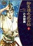 柳生連也武芸帖 1 (SPコミックス)