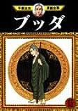 ブッダ(13) (手塚治虫漫画全集)