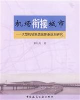 Download airport interface between the airport transportation system to large-scale urban planning study(Chinese Edition) ePub fb2 ebook
