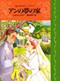 アンの夢の家 (完訳 赤毛のアンシリーズ 5)