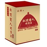 Hongdingshangren Hu (Collector's Edition full 6) (thoroughly publicize the high classical Chinese traditional political and business relations. Total sales exceeded 10 million. Business reading. the impact of lengthy opus generati...(Chinese Edition) ebook