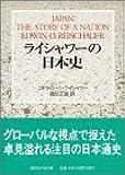 ライシャワーの日本史 (講談社学術文庫)
