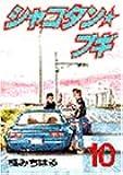 シャコタン☆ブギ 10 (ヤンマガKCスペシャル)