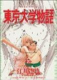 東京大学物語 (20) (ビッグコミックス)