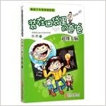 Book Yang Peng installed in the pocket of her father: super brain(Chinese Edition)