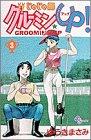 Gurumin Shrew ? up! 3 (Shonen Sunday Comics) (1995) ISBN: 4091235239 [Japanese Import]