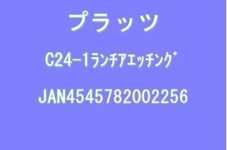 プラッツ ランチア エッチング プラモデル用パーツ C24-1