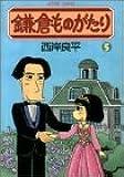 鎌倉ものがたり (5) (アクションコミックス)
