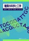 糖質の科学と工学 (生物工学系テキストシリーズ)