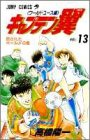 Captain Tsubasa - World Youth Hen (13) (Jump Comics) (1997) ISBN: 4088722655 [Japanese Import]