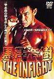 黒澤浩樹 THE INFIGHT [DVD]