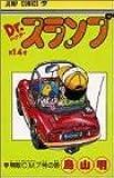 Dr.スランプ 14 (ジャンプコミックス)