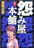 怨み屋本舗 3 (ヤングジャンプコミックス)