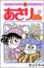 Asari Chan (55th volume) (ladybug Comics) (1998) ISBN: 4091424856 [Japanese Import]