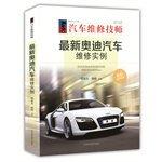 Read Online New Audi car repair examples(Chinese Edition) pdf epub