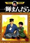Ikki Mandala (2) <complete> (Osamu Tezuka Manga Complete Works (283)) (1984) ISBN: 4061732838 [Japanese Import]