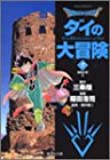 DRAGON QUEST―ダイの大冒険― 5 (集英社文庫―コミック版)