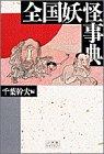全国妖怪事典 (小学館ライブラリー)