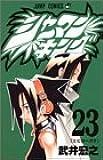 シャーマンキング 23 (ジャンプコミックス)