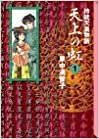 天上の虹(1) (講談社漫画文庫)
