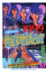 The end of the century hell May 1999 Space MMR Magazine Mystery Investigates tell? The (Shonen Magazine Comics) (1994) ISBN: 4063120201 [Japanese Import]