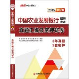 the-public-version-of-the-agricultural-development-bank-of-china-2015-recruitment-examination-zhenti