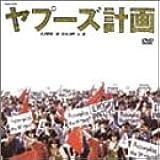ヤプーズ計画 LIVE&CLIP+2 [DVD]