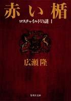 赤い楯―ロスチャイルドの謎〈1〉 (集英社文庫)