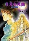 Moonlight serenade (Moonlight Serenade) - Moonlight Zhuang Kidan (pallet Novel) (1998) ISBN: 4094211217 [Japanese Import]