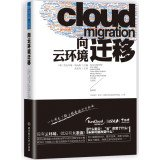 Migration to the cloud(Chinese Edition) pdf