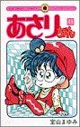 Asari Chan (Volume 49) (ladybug Comics) (1996) ISBN: 4091420796 [Japanese Import]