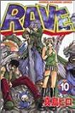 RAVE(10) (講談社コミックス)