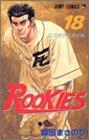 ROOKIES (18) (ジャンプ・コミックス)
