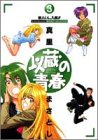 Youth 3 rookie kun Izo, join the club! (Young Jump Comics) (1997) ISBN: 4088755987 [Japanese Import]