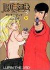 Lupin III Y (12) (Futaba Paperback - Classic Series)