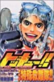 トッキュー!!(1) (講談社コミックス)
