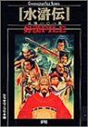 Suikoden Ten guiding star 108 regular guy FILE (CHARACTER FILE SERIES) (1997) ISBN: 4877194630 [Japanese Import]