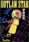 Outlaw Star Vol. 1 (in Japanese) by Takehiko Ito