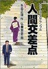 人間交差点(ヒューマンスクランブル) (4) (ビッグコミックス)