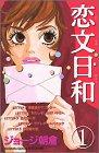 download ebook koibumi biyori / a perfect day for love letters vol.1 [in japanese] pdf epub
