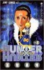 HUNTER X HUNTER 8 (ジャンプ・コミックス)