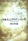 日本人とアイデンティティ―心理療法家の着想 (講談社プラスアルファ文庫)