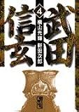 武田信玄(4) (講談社漫画文庫)