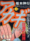 Akagi - Genius landed in darkness (5) (Modern Mahjong Comics) (1995) ISBN: 4884757998 [Japanese Import]