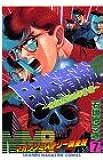 MMRマガジンミステリー調査班 7 日本潰滅~世紀末最後の警鐘 (少年マガジンコミックス)