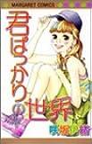 君ばっかりの世界 (マーガレットコミックス)