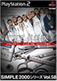 SIMPLE2000シリーズ Vol.58 THE 外科医